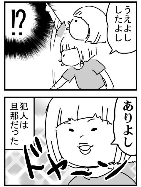 子育ネタ10-2
