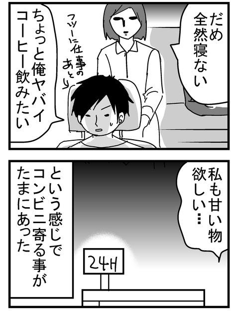 子育ネタ27-5