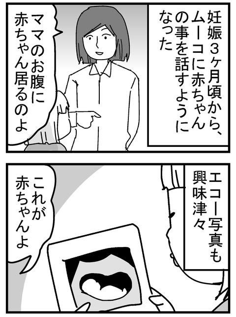 子育ネタ52-1
