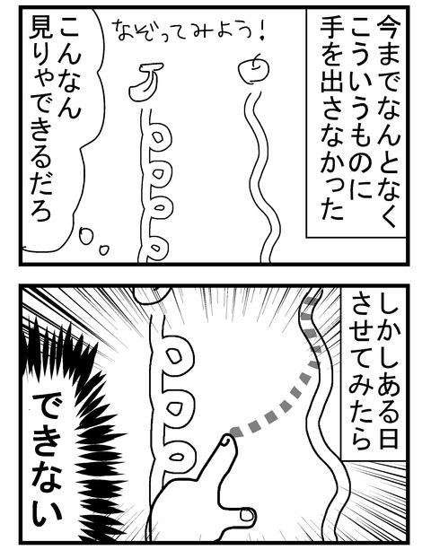 子育ネタ951