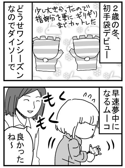 子育ネタ40-1