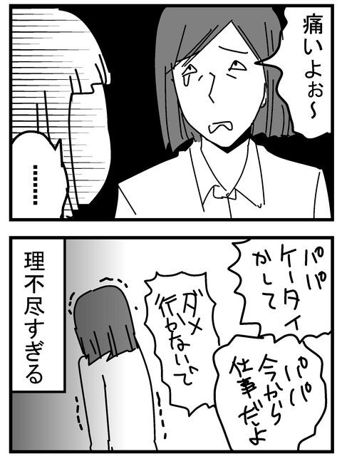 子育ネタ51-2