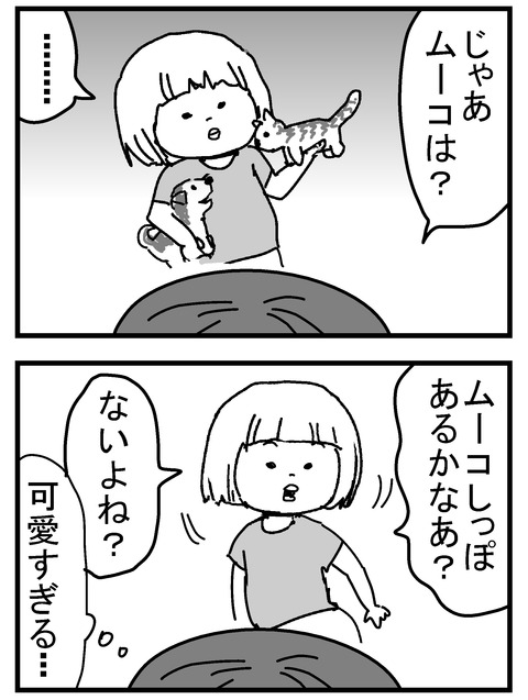 子育ネタ12-2