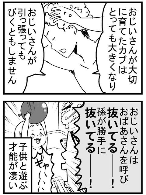 子育ネタ48-2