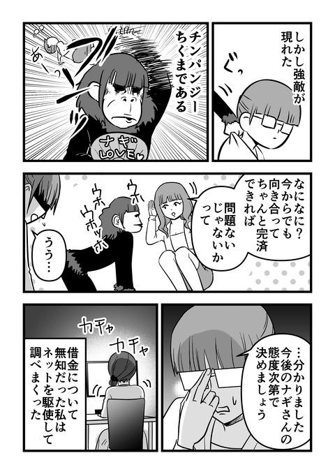 馴れ初め_019