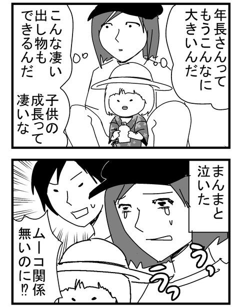 子育ネタ582