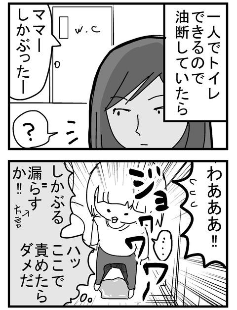 子育ネタ30-1