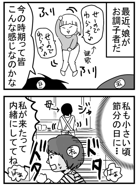 子育ネタ50-1