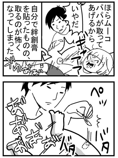 子育ネタ21-1