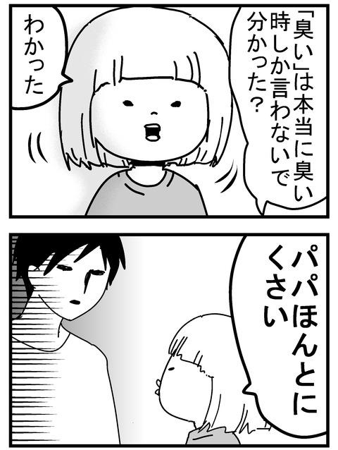 子育ネタ43-2