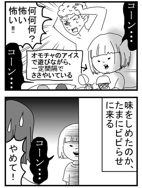 子育ネタ5-2