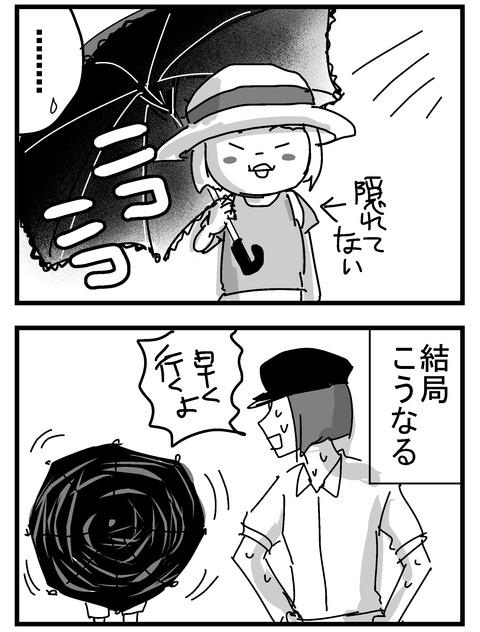 子育ネタ6-2