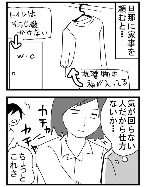 子育ネタ251