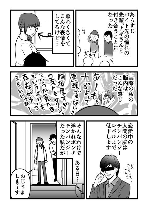 馴れ初め_015