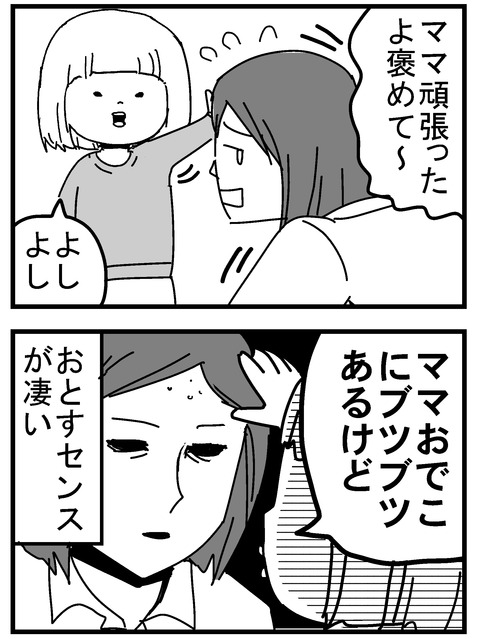 子育ネタ59-2