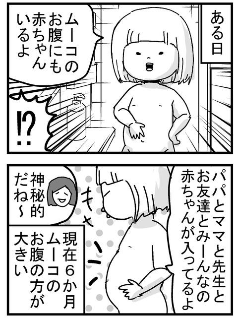 子育ネタ52-2
