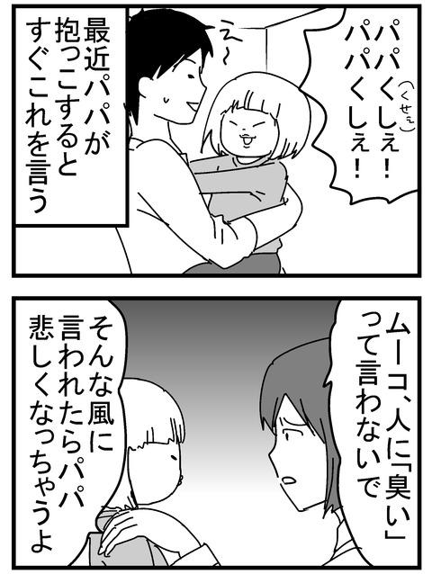 子育ネタ43-1