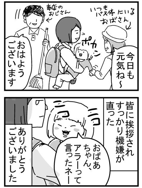 子育ネタ16-2