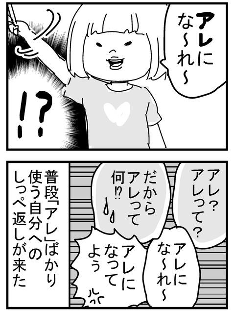 子育ネタ8-2