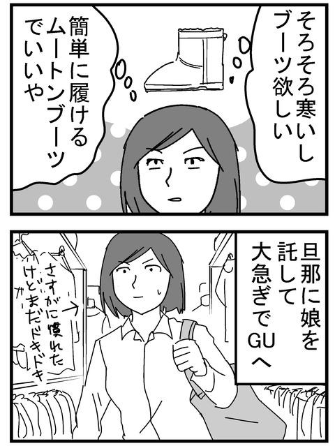 子育ネタ63-3