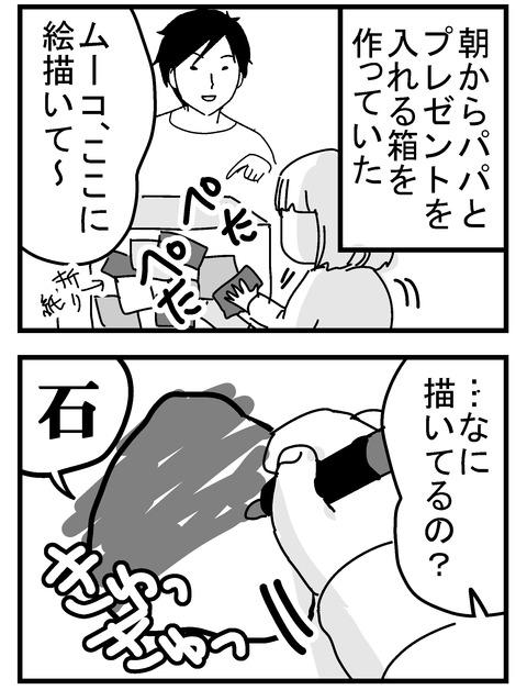子育ネタ36-1