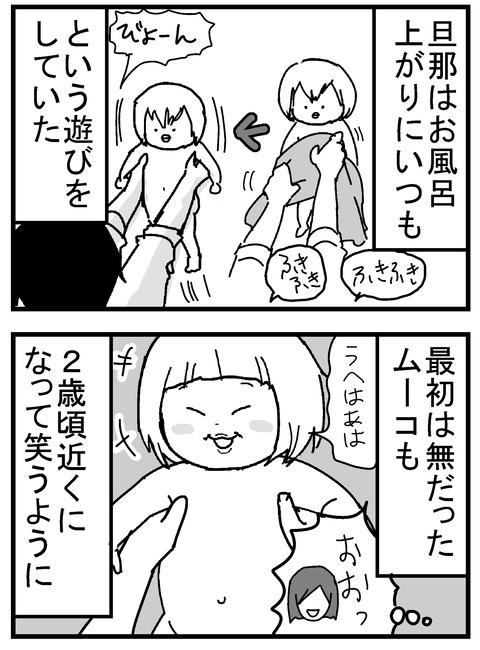 子育ネタ54-1
