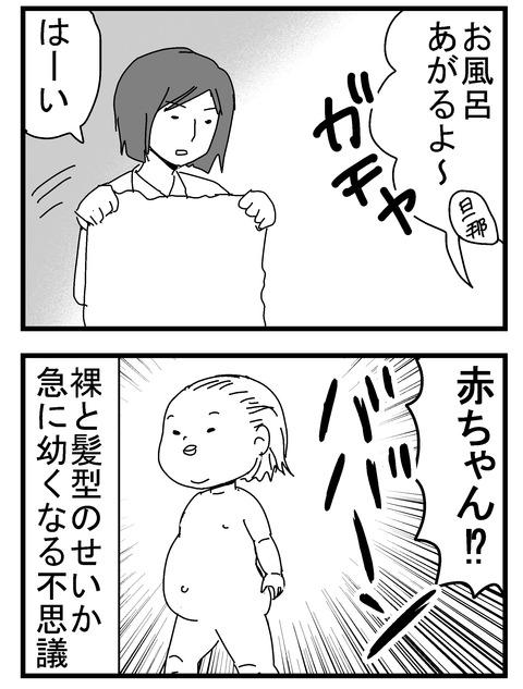 子育ネタ752