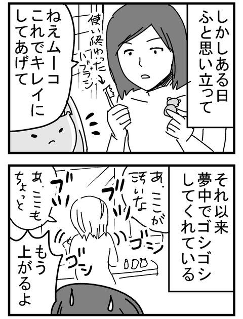 子育ネタ35-21
