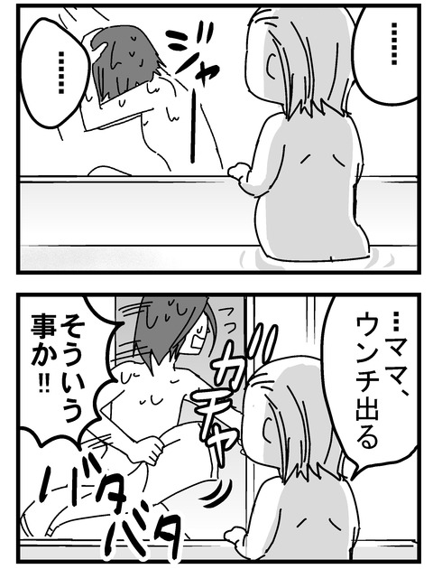 子育ネタ34-2