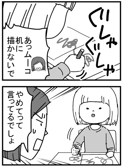 子育ネタ62-1