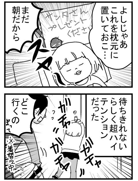 子育ネタ36-2