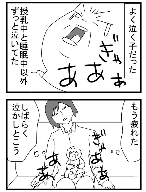 子育ネタ21