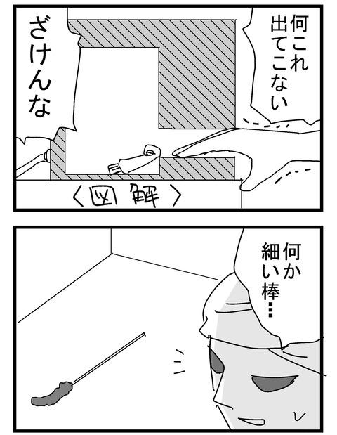 子育ネタ203