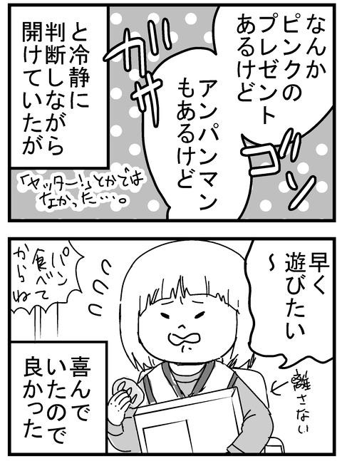 子育ネタ38-3
