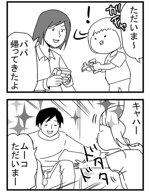 子育ネタ341