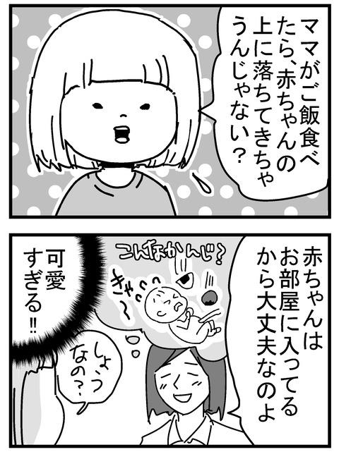 子育ネタ53-2