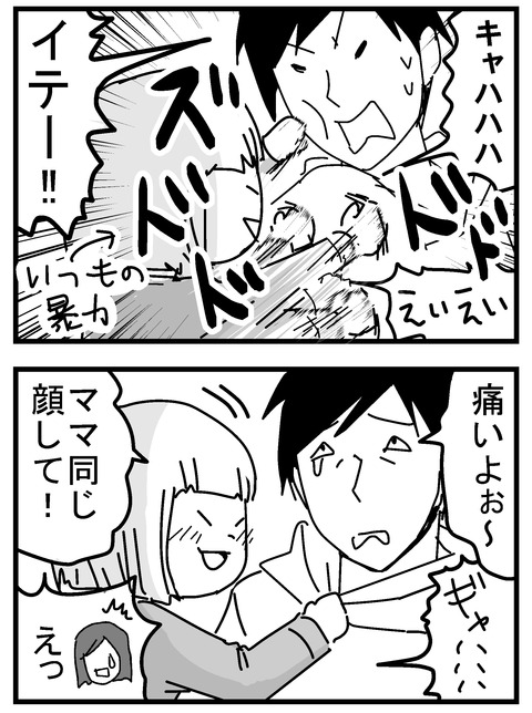 子育ネタ51-1