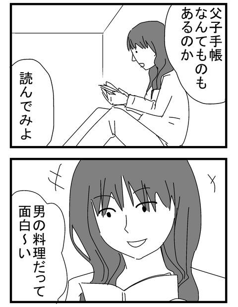 子育ネタ51