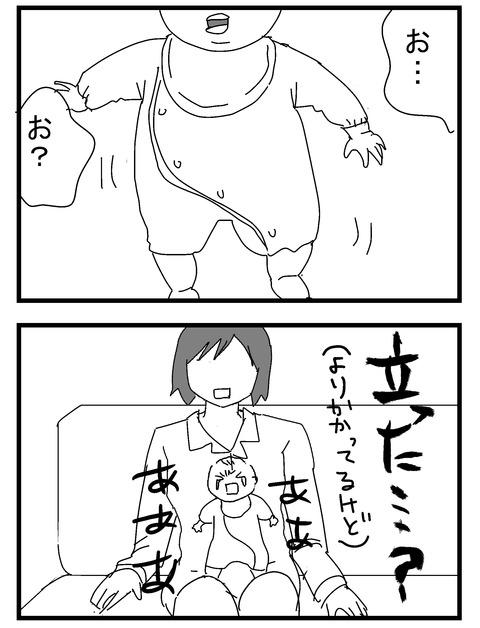 子育ネタ22