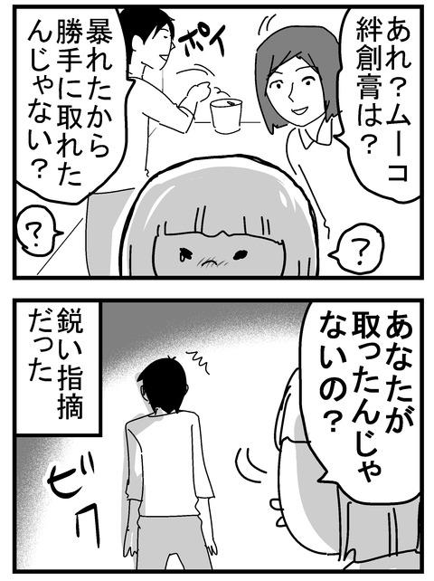 子育ネタ21-2