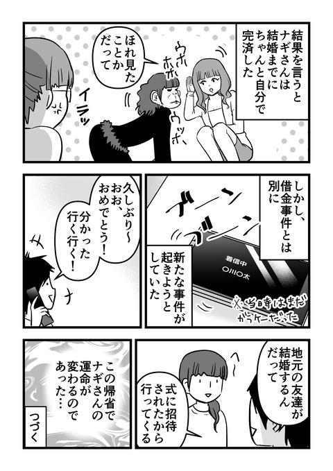 馴れ初め_024