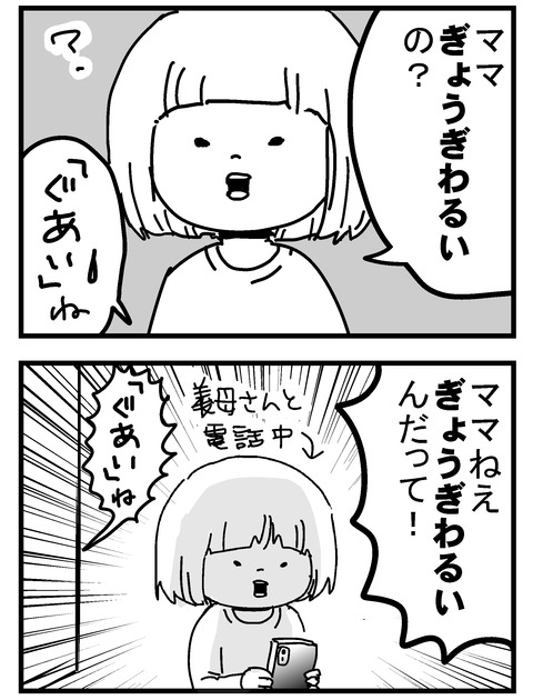 子育ネタ32-2