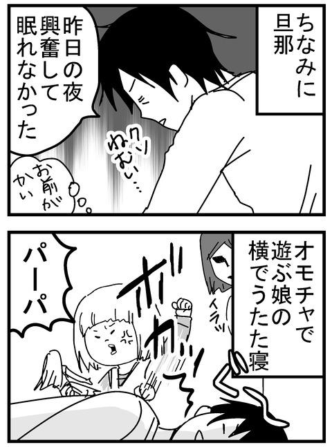 子育ネタ38-4