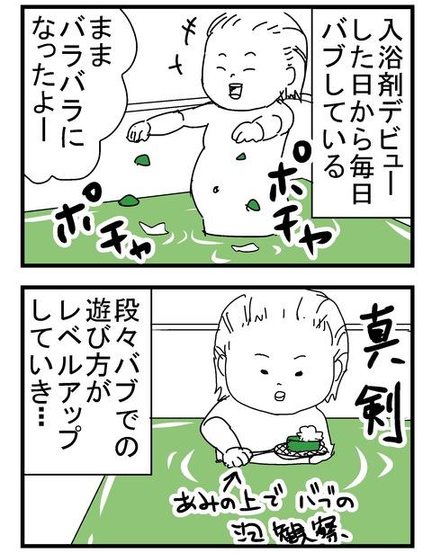 子育ネタ771