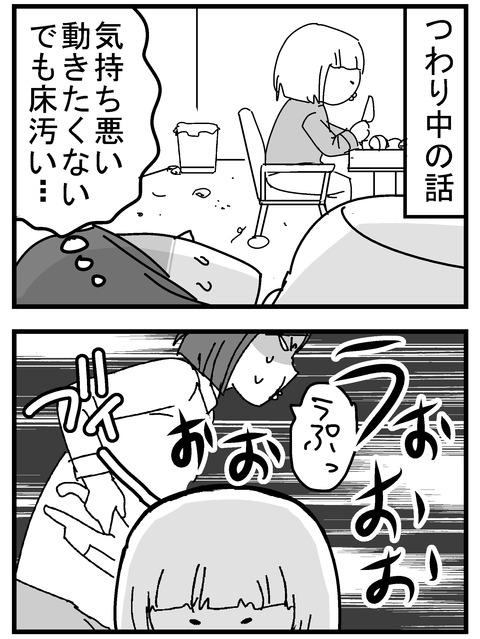 子育ネタ59-1