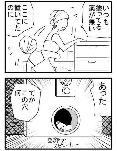 子育ネタ201