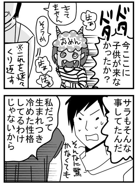 子育ネタ50-2