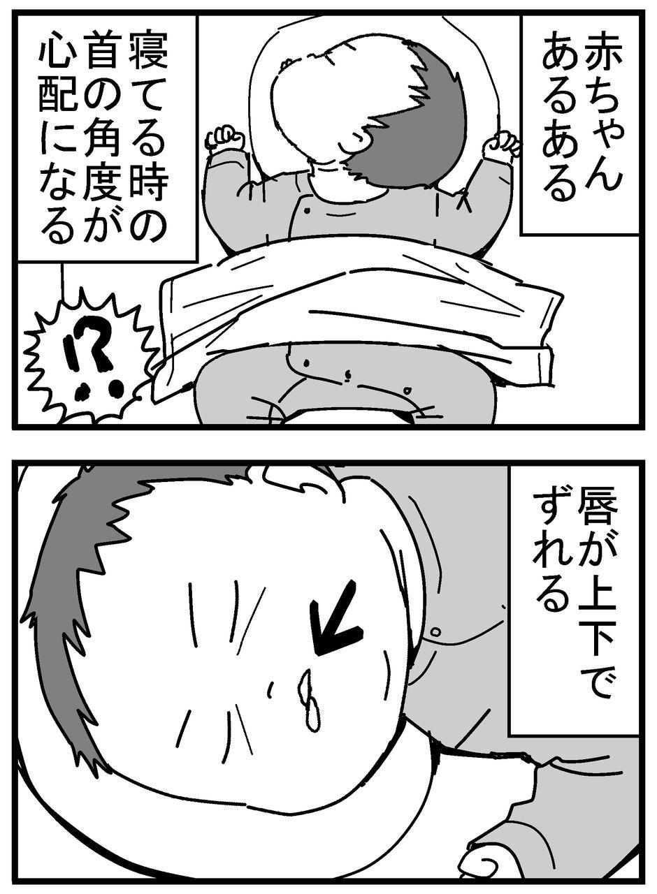 育児漫画224 赤ちゃんあるある 千曲がり奮闘記 紆余曲折の育児記録