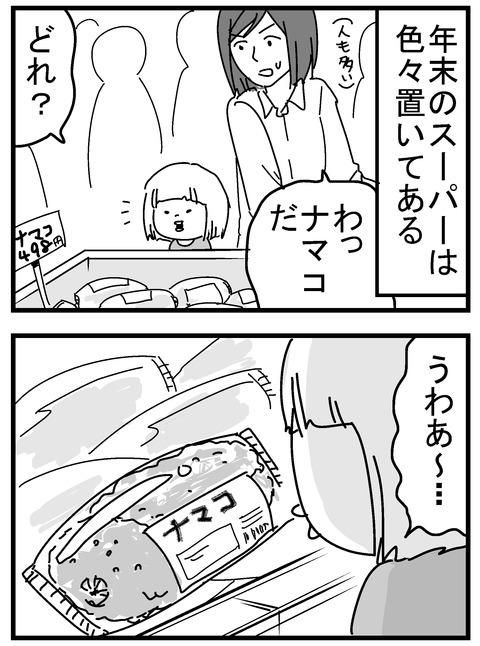 子育ネタ45-1