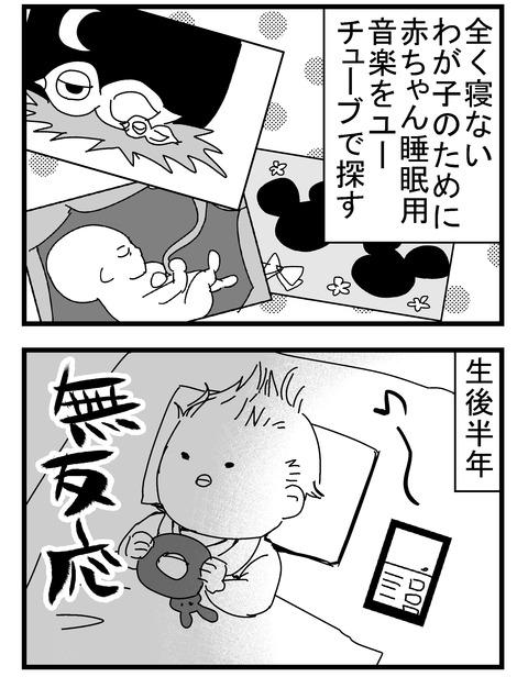 子育ネタ361